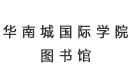 华南城国际学院图书馆